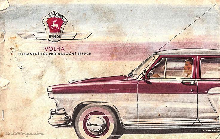 Volga > 357° https://de.pinterest.com/skratdanceclub/soviet-avtoprom/