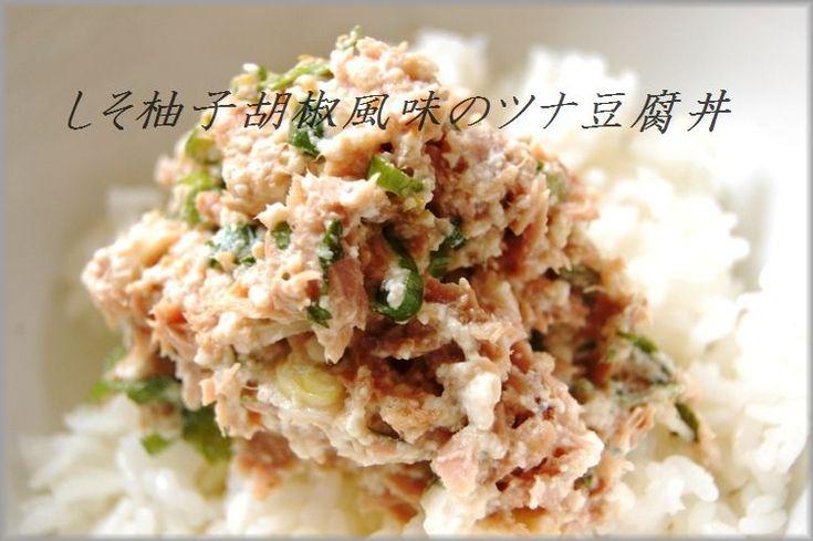 しそ柚子胡椒風味のツナ豆腐丼