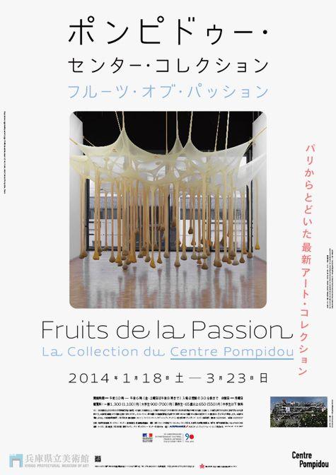 Japanese poster design art collection poster|works|asatte 明後日デザイン制作所
