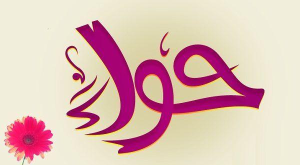 معنى اسم حواء صفات حاملة اسم حواء Arabic Calligraphy Calligraphy Art