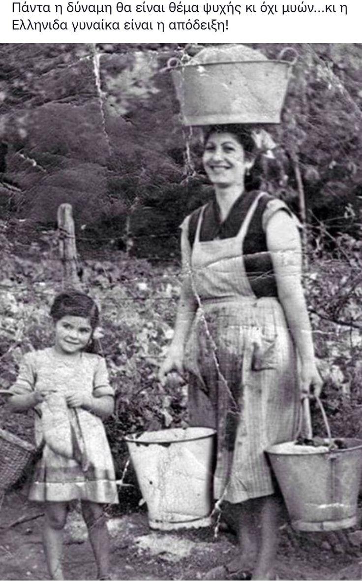 Γυναίκα Ελληνίδα λεβεντογέννα! (ΚΤ)