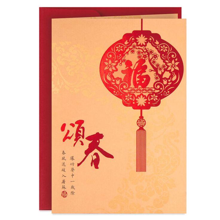Chinese Lantern Lunar New Year Card Chinese new year