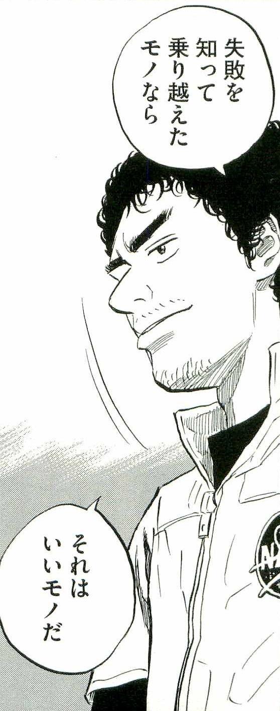 南波六太(ムッタ)の名言まとめ【宇宙兄弟】 | mangadget[マンガジェット]