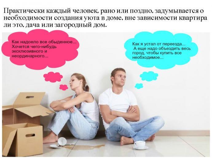 Уютология2015. Визитная карточка.