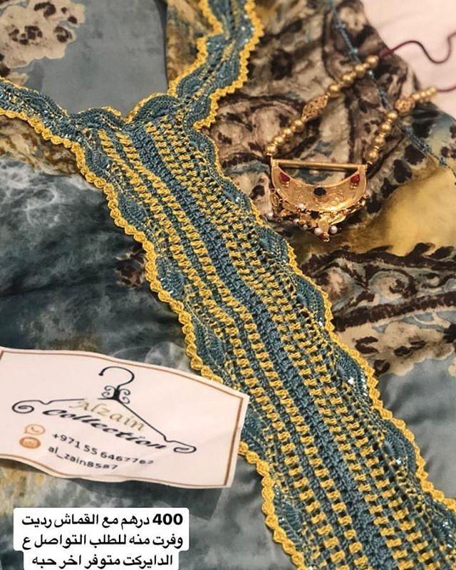 ارقى مخاوير الكروشيه بسعر يرضي الجميع Al Zain8587 Crochet Instagram Photo Photo