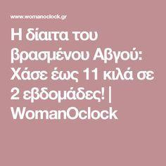 Η δίαιτα του βρασμένου Αβγού: Χάσε έως 11 κιλά σε 2 εβδομάδες! | WomanOclock