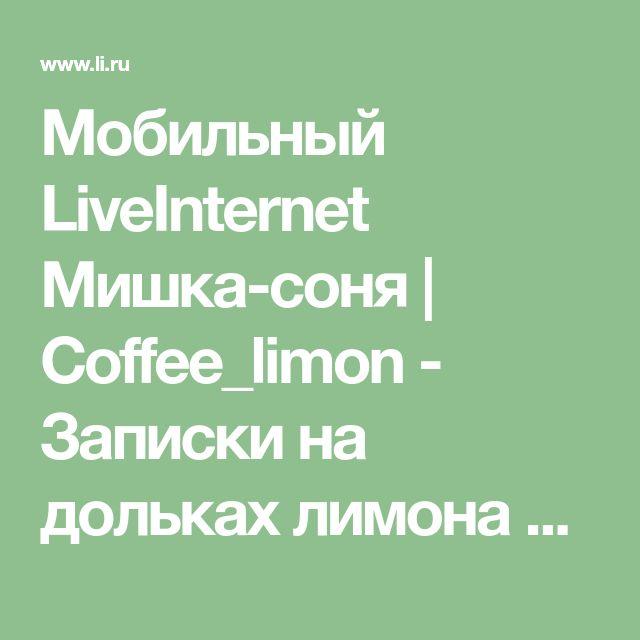 Мобильный LiveInternet Мишка-соня   Coffee_limon - Записки на дольках лимона с оттенком кофейного вкуса  