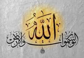 "Arabic Calligraphy الله نور السموات والأرض  ""Allah the light of skies and earth"""