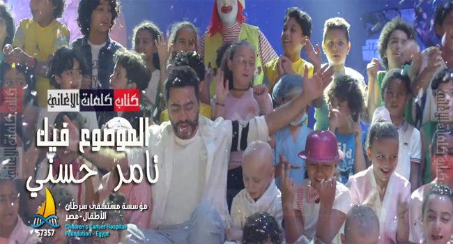 كلمات اغنية الموضوع فيك اعلان مستشفى 57357 تامر حسني رمضان 2018 Egypt