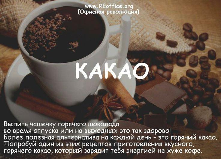 Выпить чашечку горячего шоколода во время отпуска или на выходных это так здорово! Более полезная альтернатива на каждый день - это горячий кокао. Попробуй один из этих рецептов приготовления вкусного, горячего какао, который зарядит тебя энергией не хуже кофе.