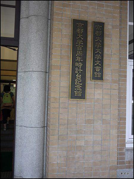 2010 夏' 京都 DAY6 - 銀閣寺->哲學之道->京都大學 @ Asuka_Once again, Japan. :: 痞客邦 PIXNET ::