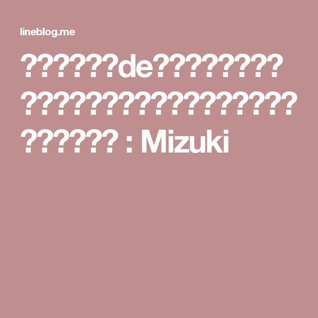♡フライパンde揚げずに簡単♡鶏肉となすの香味南蛮♡【夏野菜*南蛮漬け*時短】 : Mizuki
