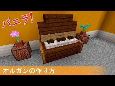【マインクラフト】オルガンの作り方 (PC&PS3.4/VITA対応) - YouTube