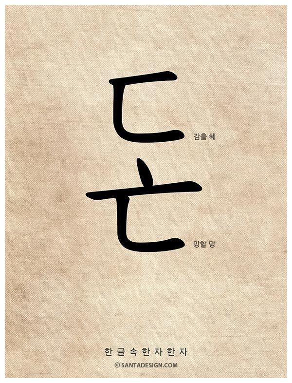 한글 속 한자한자 / 감출 혜, 망할 망... 왠지 적절 / 돈...몽땅 망해라 / #돈 #Done #Korean / http://jokelarge.tistory.com/tag/Done