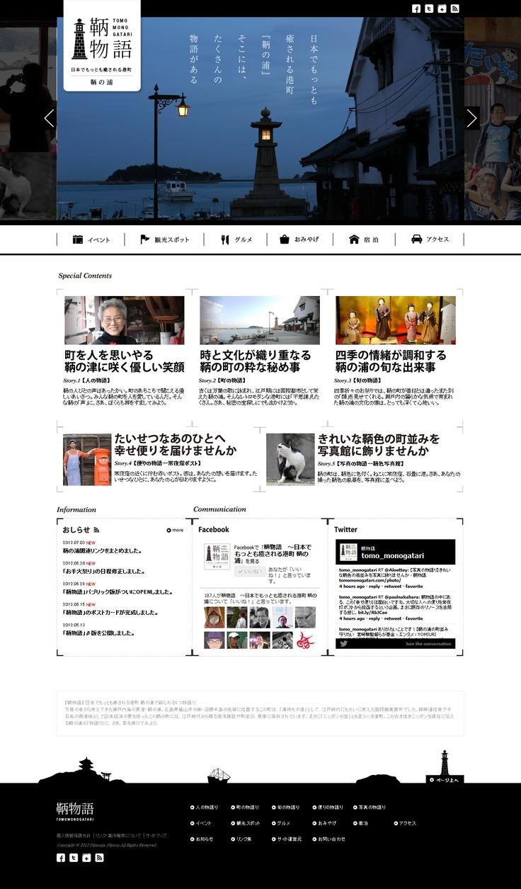 グリッドレイアウトで雑誌風のデザイン。 写真が綺麗で素敵。 http://tomomonogatari.com/