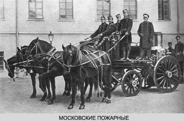 Московские пожарные. Конец 19-го века.