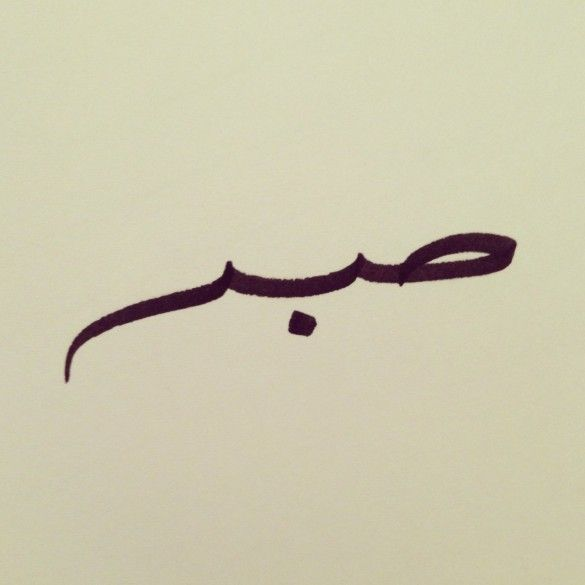 Sabr (Patience) Calligraphy http://islamicartdb.com/sabr-patience-calligraphy-2/