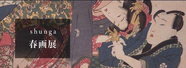 江戸時代に流行し、性風俗を描いた浮世絵「春画」の名品を集めた展覧会「春画展」が、東京都文京区にある美術館・永青文庫にて開催される。会期は9月19日(土)から12月23日(水・祝)まで、18歳未満は入場禁止となる。春画に特化した展覧会が国内で開催されるのは...