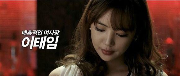 Lee Tae-Im 이태임 베드신 4p