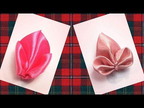 Лепестки для цветов, Канзаши лепестки - YouTube