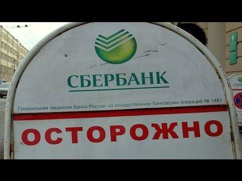 Осторожно! ВКЛАДЫ Сбербанк сгорают!!!