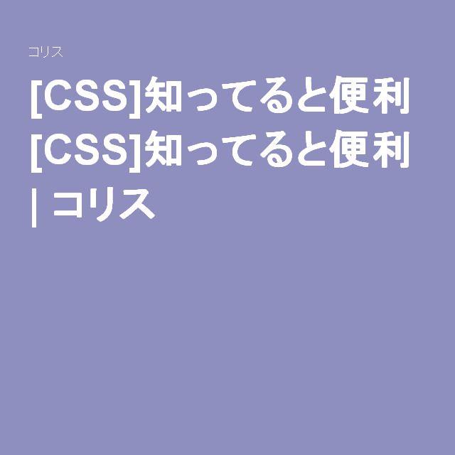 [CSS]知ってると便利!「:target疑似クラス」を使ったスタイルシートのテクニックと注意点 | コリス