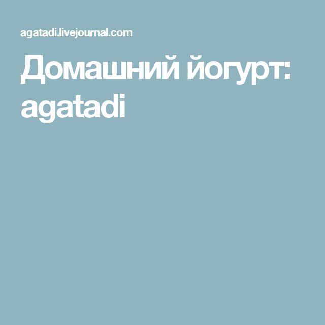 Домашний йогурт: agatadi
