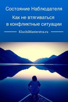 2 #медитации, чтобы включить состояние Наблюдателя. Помогут не втягиваться в конфликтные ситуации и наблюдать за процессом со стороны. Без эмоций и осуждения. #медитация #наблюдатель