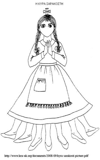 Η Κυρά Σαρακοστή | ΔΗΜΟΤΙΚΟ ΣΧΟΛΕΙΟ ΑΡΧΑΙΑΣ ΕΠΙΔΑΥΡΟΥ