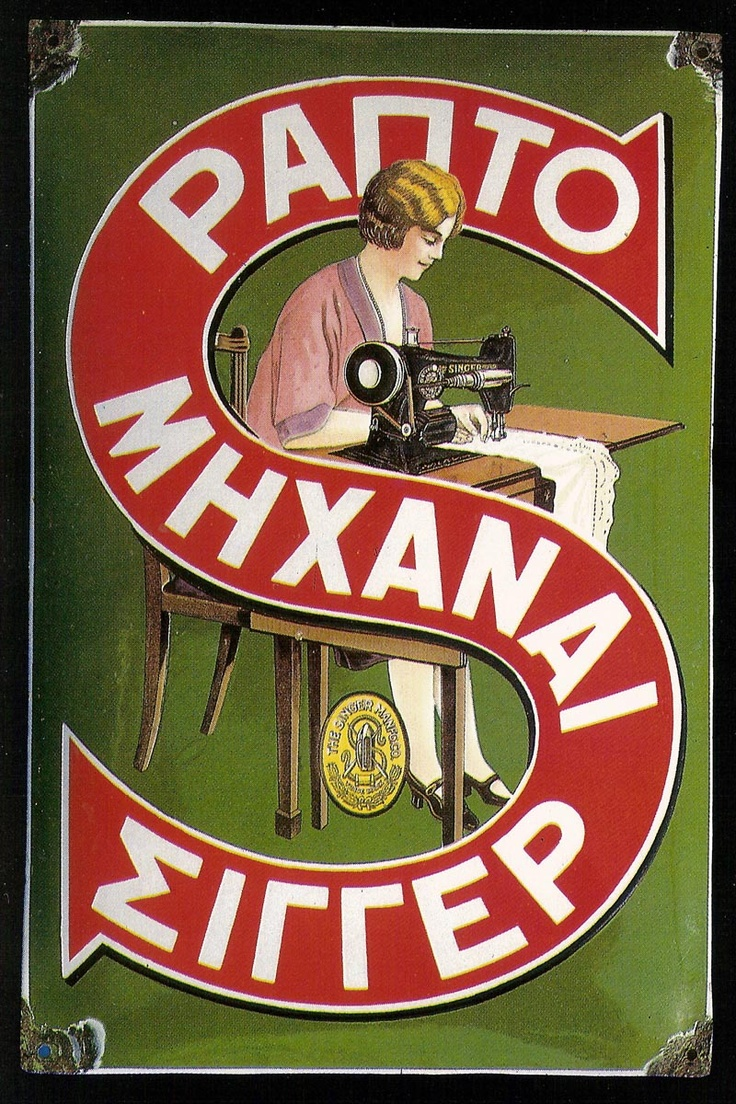 'SINGER sewing machines' - Greek retro ad