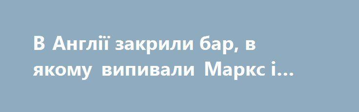 В Англії закрили бар, в якому випивали Маркс і Енгельс https://www.depo.ua/ukr/svit/v-angliyi-zakrili-bar-v-yakomu-vipivali-marks-i-engels-20170808619688  Бар, в якому Карл Маркс і Фрідріх Енгельс обговорювали революцію і теорію комунізму за парою кухлів пива, закритий на невизначений термін