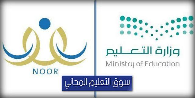 نظام نور برقم الهوية الوطنية لتسجيل الطلاب وللاستعلام عن نتائج الطلاب Ministry Of Education Education Gaming Logos