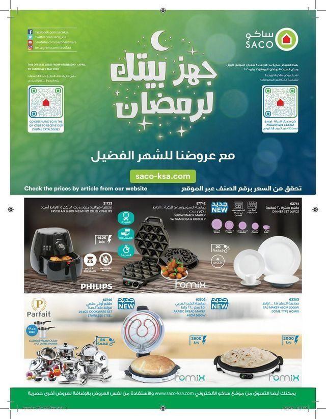 عروض رمضان مجلة عروض ساكو السعودية حتي السبت 9 رمضان 1441 هـ جهز بيتك Ramadan Saco Incoming Call Screenshot