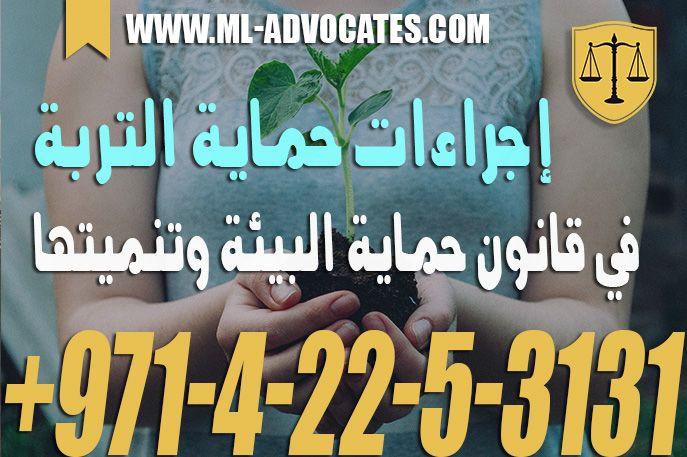 إجراءات حماية التربة في قانون حماية البيئة وتنميتها في دولة الإمارات In 2021 Dubai Lawyer Advocate