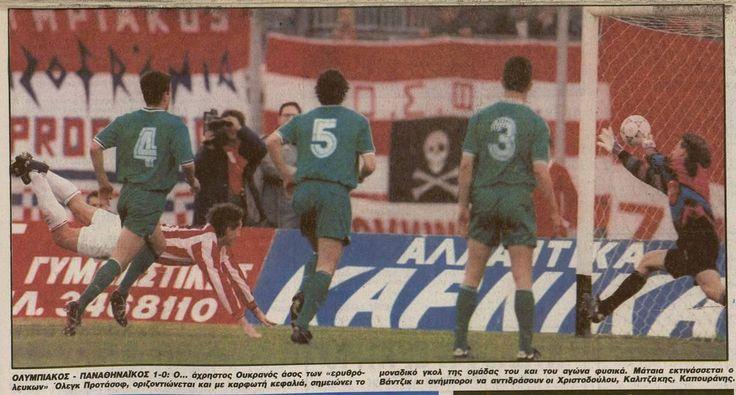 ΣΑΝ ΣΗΜΕΡΑ, 13/12/1992 πριν 25 χρόνια, Ολυμπιακός-ΠΑΟ 1-0 για το Πρωτάθλημα με γκολ του Προτάσοφ! #Red_White #Olympiacos #pao