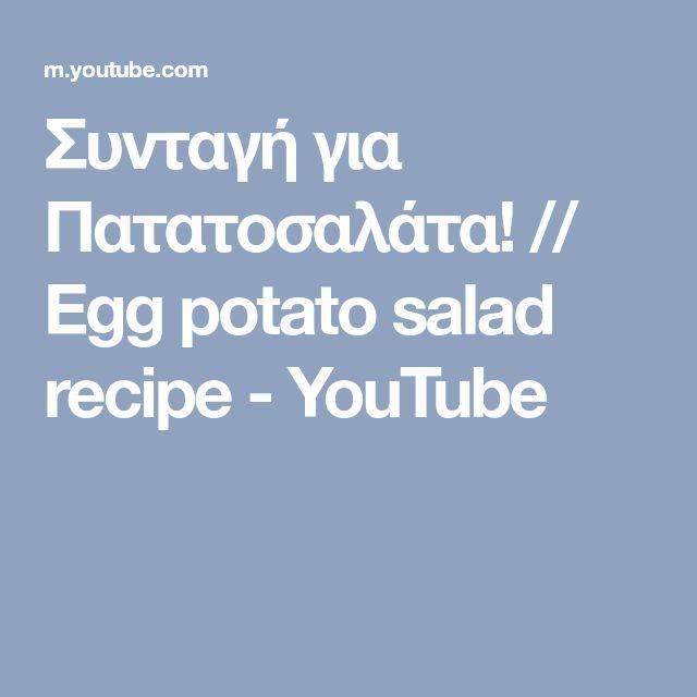 Συνταγή για Πατατοσαλάτα! // Egg potato salad recipe - YouTube