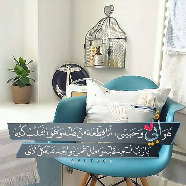 Pin By Bahaa Alrammal On Quotes Bean Bag Chair Home Improvement Projects Home Decor