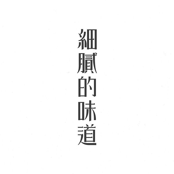 Chinese Typography Collection on Behance