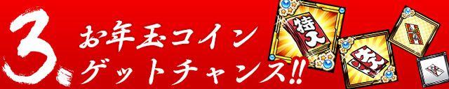 新年年越しイベント! | ケリ姫スイーツ