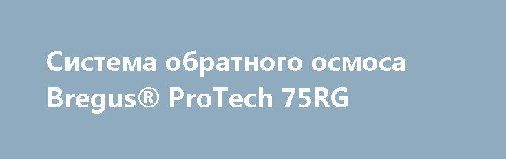 Система обратного осмоса Bregus® ProTech 75RG http://brandar.net/ru/a/ad/sistema-obratnogo-osmosa-bregusr-protech-75rg/  Bregus® ProTech 75RG - уникальный фильтр с применением инновационных фильтрующих материалов - угольного волокна и прочных волокон целлюлозы, насоса работающего без электирчества.Преимущества Bregus Protech 75RG:- Инновационные фильтрующие материалы обеспечивают большую фильтрационную поверхность, более качественное поглощения, лучшее качество очищенной воды по сравнению с…