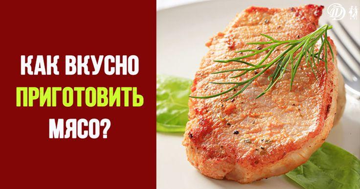 Хотите приготовить сочный свиной стейк? Или пожарить шницель в панировочных сухарях? Или приготовить рубленые котлеты? Запечь ребрышки? Что бы вы ни надумали делать из мяса, наши советы вам обязательно пригодятся!
