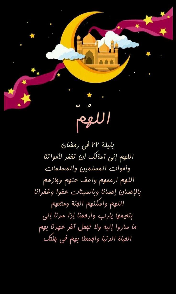 Pin By Kasha Arch On رمضان Ramadan Greetings Sunday Morning Quotes Ramadan