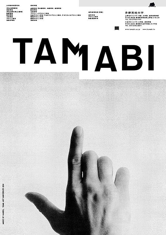 "Tama University of Art graduate Kenjiro Sano a.k.a. Mr. Design.  Tamabi Magazine Series: ""Made by Hands"" Issue: ""AXIS No.153"""