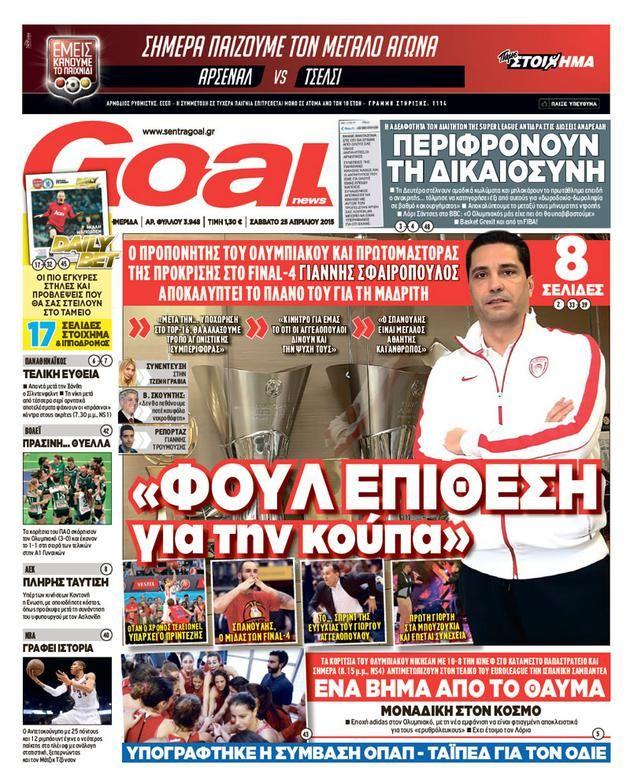 «ΦOYΛ EΠIΘEΣH για την κούπα» #GoalNews
