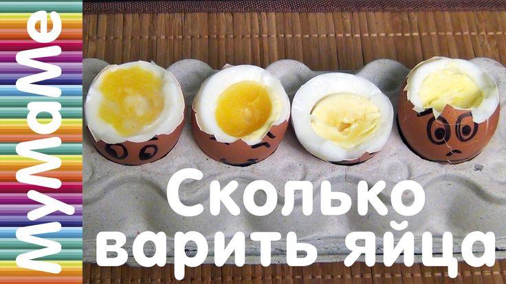 Сколько варить яйца - варим 4 яйца разное время от всмятку до вкрутую  https://www.youtube.com/watch?v=5BVUTrBOj3I