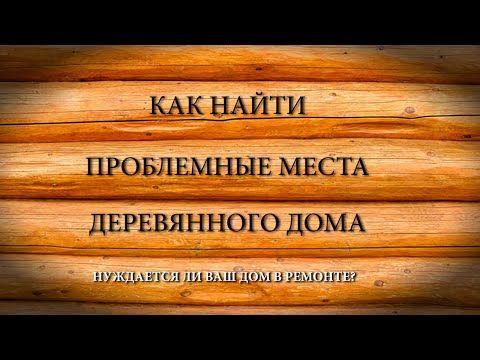 Проверка состояния деревянного дома. Нуждается ли дом в ремонте? - YouTube