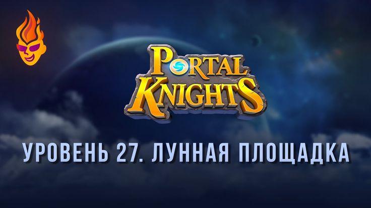 В этом видео продолжаем проходить игру Portal Knights. На этот раз Эфемер встретит Фермершу Нину, а также произведёт множество апгрейдов. И конечно исследует остров под названием Лунная Площадка — уровень 27. Приятного просмотра =)