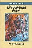 Серебряная рука. Начните читать книги Муркок Майкл в электронной онлайн библиотеке booksonline.com.ua. Читайте любимые книги с мобильного или ПК бесплатно и без регистрации.