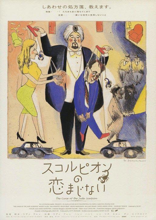 Japanese Movie Posters: 2000s    The Curse of the Jade Scorpion  USA, 2001  Director: Woody Allen  Starring: Greg Stebner, Woody Allen, John Tormey, Elizabeth Berkley, Helen Hunt, Charlize Theron