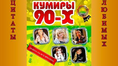Цитатник в картинках.: Кумиры 90-Х.Российские поп-звезды.Цитаты.